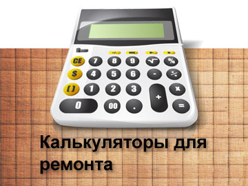 Калькуляторы для ремонта