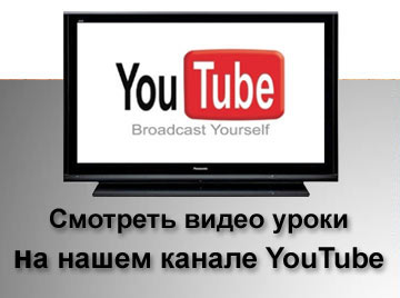 Смотреть видео на нашем канале YouTube
