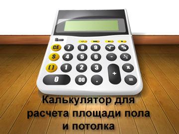 Калькулятор для расчета площади пола и потолка